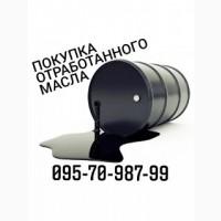 Куплю отработанное масло различных видов. Отработка