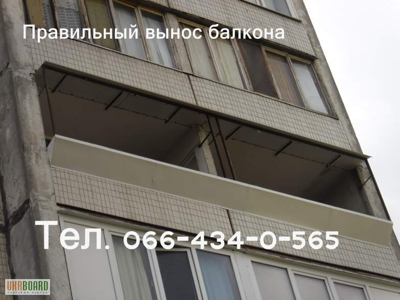 Вынос рамы балкона..