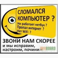 Ремонт компьютерной техники в Киеве (осенние скидки до 20%)