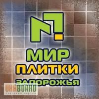 Керамическая плитка, кафель, клинкер в Запорожье