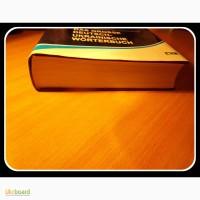 Великий німецько - український словник