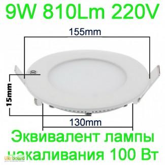 Светодиодный светильник 9W Led 810Lm 220V, с гарантией