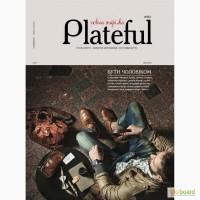 Продам журнал Plateful3