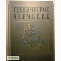 Техническое черчение Е. Годик и др. 1972 г издание