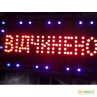 Светодиодная LED вывеска Відчинено