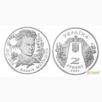 Монета 2 гривны 2003 Украина - Андрей Малышко