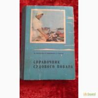 Справочник судового повара