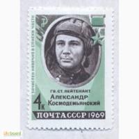 Почтовые марки СССР 1969. Герой ВОВ Александр Космодемьянский
