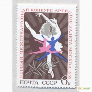 Почтовые марки СССР 1969. I Международный конкурс артистов балета в Москве (11 23.6)
