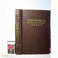 Русско-английский школьно-педагогический словарь 1959 Ботякова Волкова Латышева Розенмана