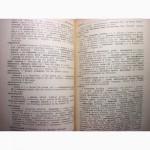 Русско-английский школьно-педагогический словарь 1959 терминология и фразеология школа вуз