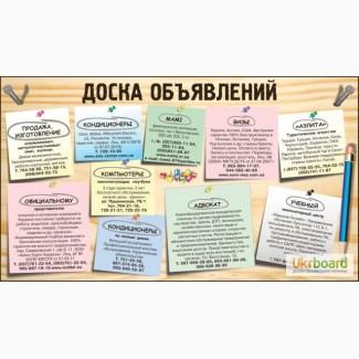 Печать и расклейка объявлений в Киеве