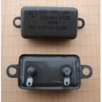 Конденсатор КБГ - МП, 0, 25 мкф. 600 в