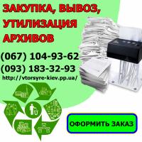 Прием, переработка (утилизация) и вывоз офисной бумаги, архивов (макулатуры) в Киеве
