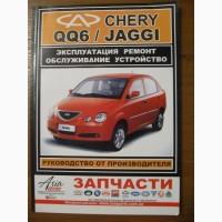 Книга по эксплуатации, обслуживанию, ремонту Chery Jaggi / QQ6