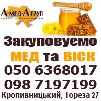 АМЕДА груп закупівля меду Черкащина