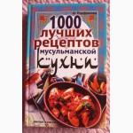 1000 лучших рецептов мусульманской кухни. Автор: О.Панфилова