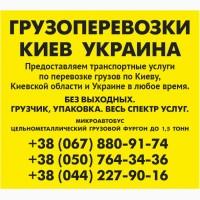 Перевезення вантажів Київ область Україна Газель до 1, 5 тонн 9 куб м вантажник ремені