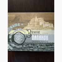 Монети України. Замок Паланок (в суненірній упаковці)