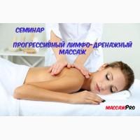 Обучающий семинар «Прогрессивный лимфодренажный массаж»