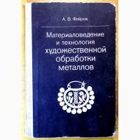 А. В. Флёров. «Материаловедение и технология Художественной обработки Металлов»