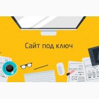 Создание и обслуживание сайтов. Интернет-магазины. Лендинги. Сайты-Визитки