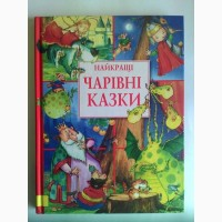 Продам новую детскую книгу Найкращі чарівні казки