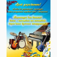 Партитуры для детских джаз - ансамблей и ансамблей деревянных духовых инструментов»