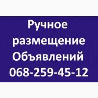 Подать ОБЪЯВЛЕНИЕ на ВСЕ доски     Nadoskah Online 2020