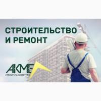 Строительство и ремонт от БК Акмебуд
