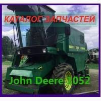 Джон Дир 1052 каталог запчастей - John Deere 1052 в печатном виде на русском языке