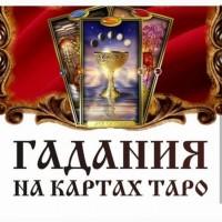 Ясновидения и гадания на картах Таро, Делаю сексуальный приворот