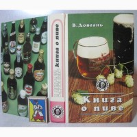 Довгань Книга о пиве 1997 Промышленное домашнее приг. История Марки Сорта Традиция Рецепты