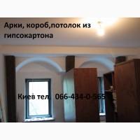 Монтаж гипсокартона. Гипсокартон на стенах. Перегородки, арки, ниши из гипсокартона. Киев