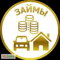 Деньги под залог квартиры, дома, авто. Частный инвестор