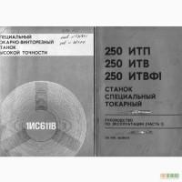 Продам техническую документацию на токарные станки