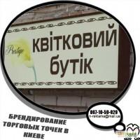 Купить рекламную вывеску в Киеве возможно – звоните