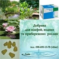 Добриво, підживка для німфей, кувшинок, водних та прибережних рослин