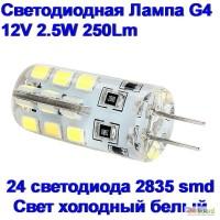 G4 2.5 ватта, 250 люмен, 12 вольт. Лaмпа светодиодная Led