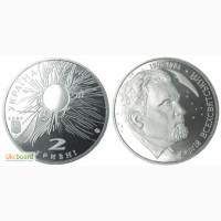 Монета 2 гривны 2005 Украина - Сергей Всехсвятский