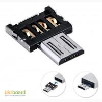 Качественные USB переходники