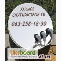 Харьков спутниковая антенна продажа установка спутниковых антенн