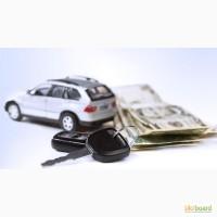 Кредит под залог Авто / Недвижимости Выгоднее чем кредит наличными
