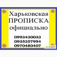 Окажу помощь в получении прописки в Харькове