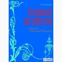 Учебник изящного английского: как совместить приятное с полезным