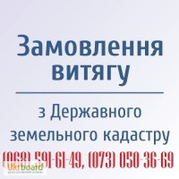 Витяг з Державного земельного кадастру - ДЗК в Броварах і Броварському р-ні