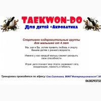 Набор в детскую группу по TAEKWON-DO(+АКРОБАТИКА)