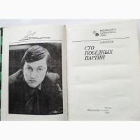 Анатолий Карпов. Сто победных партий