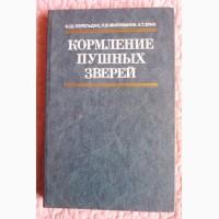 Кормление пушных зверей. Авторы: Н.Перельдик, Л.Милованов