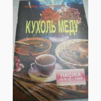 Продам книгу Кухоль меду